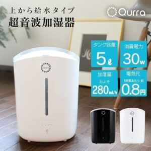 加湿器 おしゃれ 大容量 5L 手入れ簡単 超音波式 上から給水 卓上 タワー型 静音 人気 おすすめ 寝室 オフィス Qurra クルラ