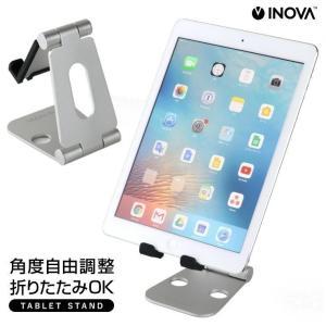 iPad タブレット スタンド 充電 おしゃれ スマホ ニンテンドースイッチ 卓上 アルミ 薄型 軽量 折りたたみ コンパクト 角度調整 iPhone ホルダー INOVA|coroya