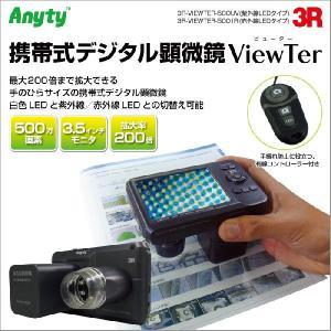 顕微鏡 デジタル 手のひらサイズの携帯式! 被写体の細部まで綺麗に見れるデジタル顕微鏡 Anyty エニティ viewter|coroya