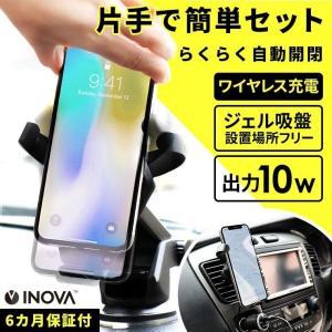 車載ホルダー ワイヤレス充電器 スタンド 車載 スマホホルダー 車 充電 Qi iPhone8 XR XS 伸縮アーム アンドロイド ダッシュボード エアコン 車中泊グッズ|coroya