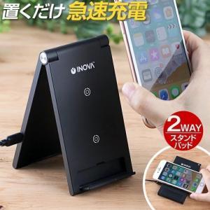 置くだけ充電 アイフォン アンドロイド ワイヤレス充電器 iPhone8 急速充電 スタンド Qi ...