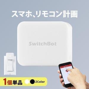 スマホ 家電 操作 リモコン コントローラー 遠隔 ワイヤレス Bluetooth 照明 洗濯機 コーヒー スマホアクセサリー 生活家電 IoT Switch Bot スイッチボット