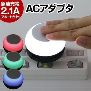 スマホ 充電器 コンセント 急速 USB ACアダプター iPhone アンドロイド 2ポート 2.1A 同時充電 タッチで3段階に光る コンパクト おしゃれ|coroya