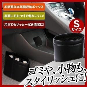 車 ゴミ箱 車載用 おもり付 本革調 レザー調 スリム ダスト ダストボックス カーメイト CARMATE CZ305 カー用品|coroya