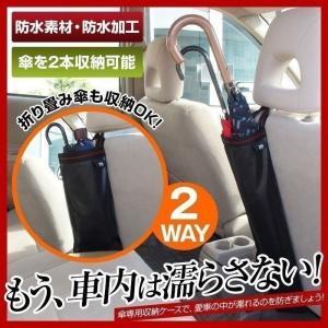 車内 傘収納 防水ケース 普通の傘も折り畳み傘も収納できる2WAY仕様 これで愛車の車内は濡らしません 傘ポケット 傘ケース 傘入れ CMUBBOX2|coroya