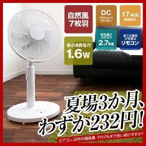扇風機 DCモーター 7枚羽 サーキュレーター 節電対策 静音 節電 リモコン 首振り|coroya