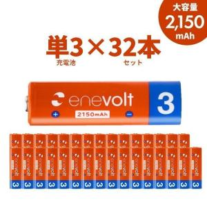 充電池 単3 充電式電池 32本セット エネボルト エネロング enevolt enelong エネループ eneloop より大容量 2100mAh|coroya