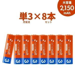 充電池 単3 充電式電池 8本セット エネボルト エネループ を超える  エネロング enevolt enelong     2100mAh 単3電池 カラー|coroya