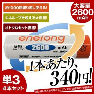 エネロング ニッケル水素充電池 エネループを超える 2600mAh 単3タイプ4本セット