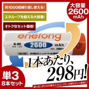 充電池 単3形8個セット エネロング enelong エネループプロ eneloopを超える大容量2600mAh ニッケル水素充電池 乾電池タイプ バッテリー 単3形電池
