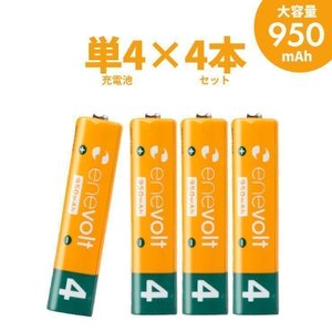 \おまけ付/ 充電池 乾電池 単4形 充電式 4本セット大容量 エネボルト 950mAh ニッケル水...