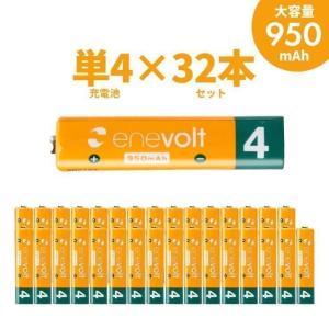 エネロング ニッケル水素充電池 エネループを超える 900mAh 単4 32個セット
