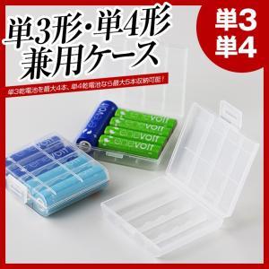 乾電池ケース 充電池ケース 単3形・単4形兼用 エネロング enelong ・エネループ等の保管に最適 単3電池なら4本 単4電池なら5本収納可能