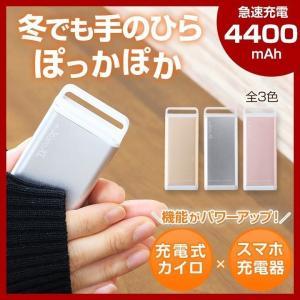 充電式 カイロ 繰り返し使える 携帯 e-kairo XL ...