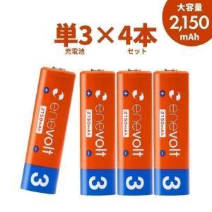 充電池 単3 4本セット 乾電池 充電式電池 防災グッズ 携帯扇風機 エアコン リモコン 充電池 大容量 2150mAh エネボルト  単3電池 カラー|クルラ公式ショップ by3R