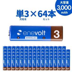充電池 単3 64本セット エネボルト エネループ を超える  ニッケル水素充電池 3000mAh ...