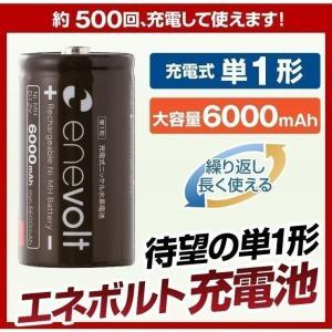 単1形 充電電池 エネボルト 高容量 6000mAh 乾電池タイプ 充電器 バッテリー 充電式乾電池 エネループタイプの繰り返し充電できる エコ 節約 電池 カラー|coroya