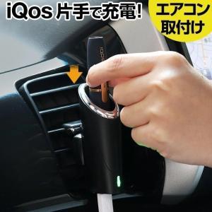 アイコス iqos 充電器 車 車載 ホルダー エアコン カーチャージャー 片手 内装用品|coroya