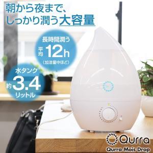 加湿器 おしゃれ アロマ 超音波 大容量 3.4L コンパクト 卓上 オフィス 静音 しずく型 風邪予防 アロマディフューザー 乾燥肌 保湿 Qurra クルラ Mois Drop coroya