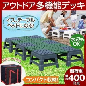 アウトドア テーブル チェア レジャーテーブル ベンチ イス 縁台 樹脂 ベッド キャンプ バーべキュー BBQ 運動会 海水浴 ピクニック 多機能 デッキセット|coroya