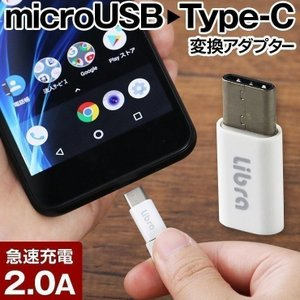 タイプC 変換アダプタ Type-C マイクロUSB micro 充電 type TypeC 変換 ...