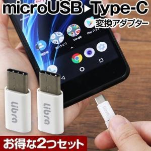 タイプC 変換アダプタ 2個セット Type-C マイクロUSB micro 充電 type Typ...