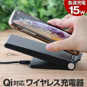 ワイヤレス充電器 iPhone8 急速充電 15W アンドロイド スタンド 置くだけ充電 iPhoneX アイフォン8 スマホ Xpera Qi対応 折りたたみ 2コイル 持ち運び 2WAY|coroya