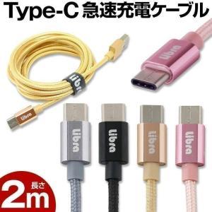 充電ケーブル タイプC 2m 急速充電 アンドロイド 充電器 スマホ 高速充電 断線しにくい 高耐久...