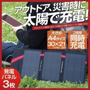 ソーラー充電器 ポータブルソーラー発電機 大きめパネル3枚 ...