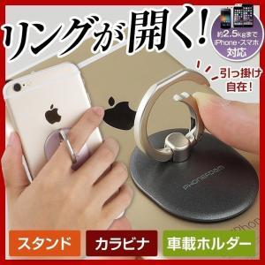 カラビナ付き スマホリング スマホホルダー スマホスタンド 車載ホルダー リングホルダー iPhone7 iPhone6s アイフォン スマートフォン