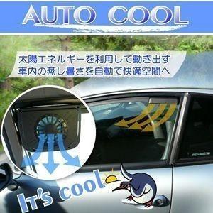 車用扇風機AUTOCOOL|coroya