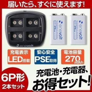 ニッケル水素 6P 角形 充電池2本 6P形専用充電器のお得なセット エネボルト enevolt set-ev6p2|coroya