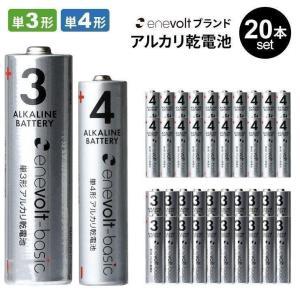 【アルカリ 単3形 乾電池 20本セット】あらゆる小型、中型機器に対応する十分なパワー備えた単3形 ...