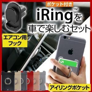 iRing アイリング ポケット 正規品 カードケース パスケース iRing Pocketと車載 アイリングエアコン装着 車載フック スタンドのセット 車 内装用品|coroya