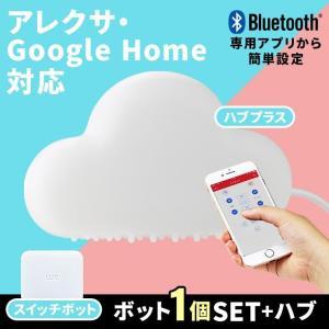 \Echo(アレクサ)&Google Home対応/ スイッチボット セット SwitchBot エ...