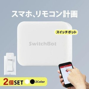 Switch Bot スイッチボット 2個セット 遠隔でスイッチを押せる 小さな IoT ロボット ...