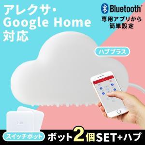 \Echo(アレクサ)&Google Home対応/ スイッチボット SwitchBot 2個セット...