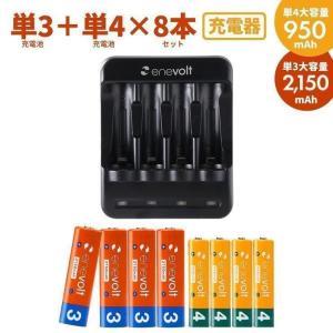 エネボルト 単4 950mAh 充電池 4本 単3 2150mAh 充電池 4本 USB 充電器 セット|クルラ公式ショップ by3R