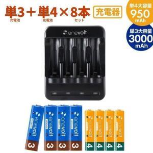 エネボルト 単4 950mAh 充電池 4本 単3 3000mAh 充電池 4本 USB 充電器 セット|クルラ公式ショップ by3R