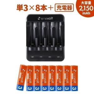 \おまけ付/充電池 乾電池 充電器 セット 単3形 8本 ケース付 ニッケル水素対応 防災セット U...