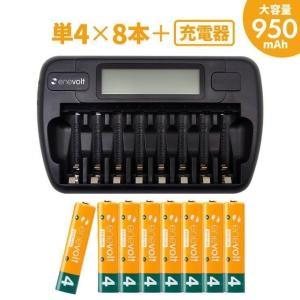 充電池 充電器 電池 セット 単4 8本 ニッケル水素充電池対応 エネボルト エネループ を超える   900mAh 単4電池 カラー|coroya