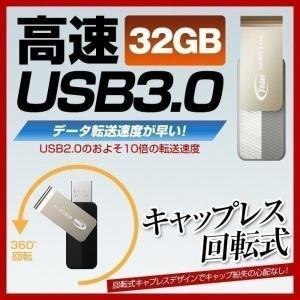 USBメモリ 32GB TEAM チーム USB3.0 回転式 TC143332GW01 フラッシュメモリー USBメモリー|coroya