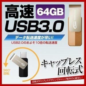 USBメモリ 64GB TEAM チーム USB3.0 回転...
