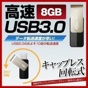 USBメモリ 8GB TEAM チーム USB3.0 回転式 TC14338GB01 フラッシュメモリー USBメモリー|coroya