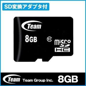 マイクロSDカード 8GB microSDカード class10 SD変換アダプタ付 TEAM チーム TG008G0MC28A|coroya