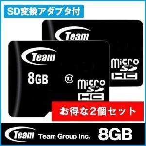 マイクロSDカード 8GB microSDカード class10 SD変換アダプタ付 TEAM チーム TG008G0MC28A 2個セット|coroya