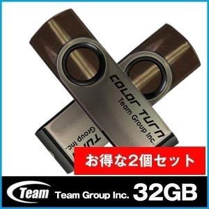 USBメモリ メモリー 32GB 回転式 TEAM チーム TG032GE902CX USB フラッシュメモリ 2個セット coroya