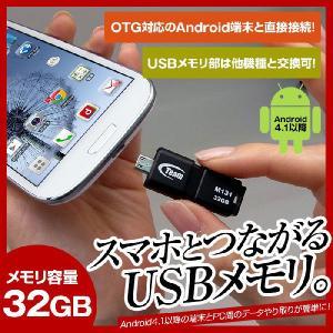 USBメモリ メモリー 32GB OTG対応 TEAM スマートフォンデータ保存 microUSB 変換