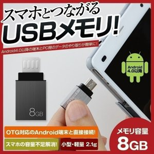 TEAM チーム TM151 USBメモリ 8GB OTG対応 スマホ タブレット データ保存 バックアップ microUSB|coroya