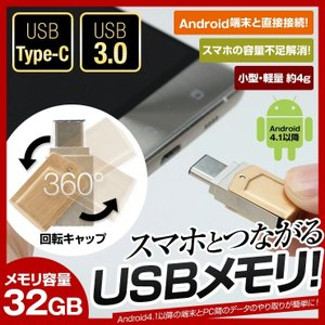 USBメモリ 32GB USB Type-C OTG対応 T...